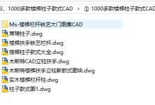 ① 1000多款楼梯柱子款式CAD
