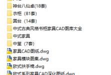 ① 中式家具CAD(部分带图片)