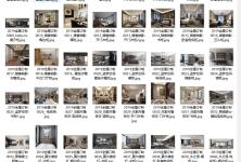⑦ 全屋订制家具图片800张