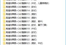 整木高清效果图+35套CAD图纸打包「欧式-简欧-美式-法式-中式等」