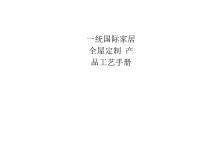18、全屋定制产品工艺手册,41页