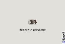 22、木里木外产品设计理念,59页