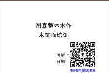 29、图森木作木饰面培训资料,50页