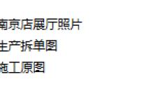 ⑮ 南京 整木展厅专卖店(施工图+拆单图)