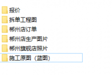 ⑰ 郴州 整木展厅专卖店(施工图+拆单图)