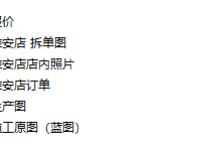 ⑥ 淮安 整木展厅专卖店(施工图+拆单图)