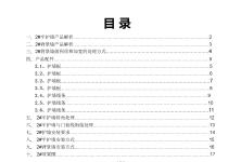 64、《背景墙和护墙设计规范》(7个系列 共156页)