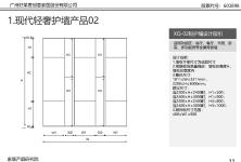 66、护墙产品设计指引《护墙产品设计指导》(76页)