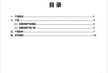 70、《轻奢系列护墙设计规范》(6套共96页)