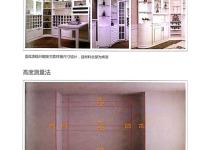 81、衣柜常见设计易出错问题解决办法(135页)